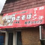 餃子ショップ -