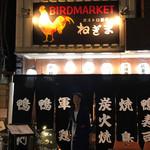 BIRD MARKET ガストロ酒場 ねぎま -