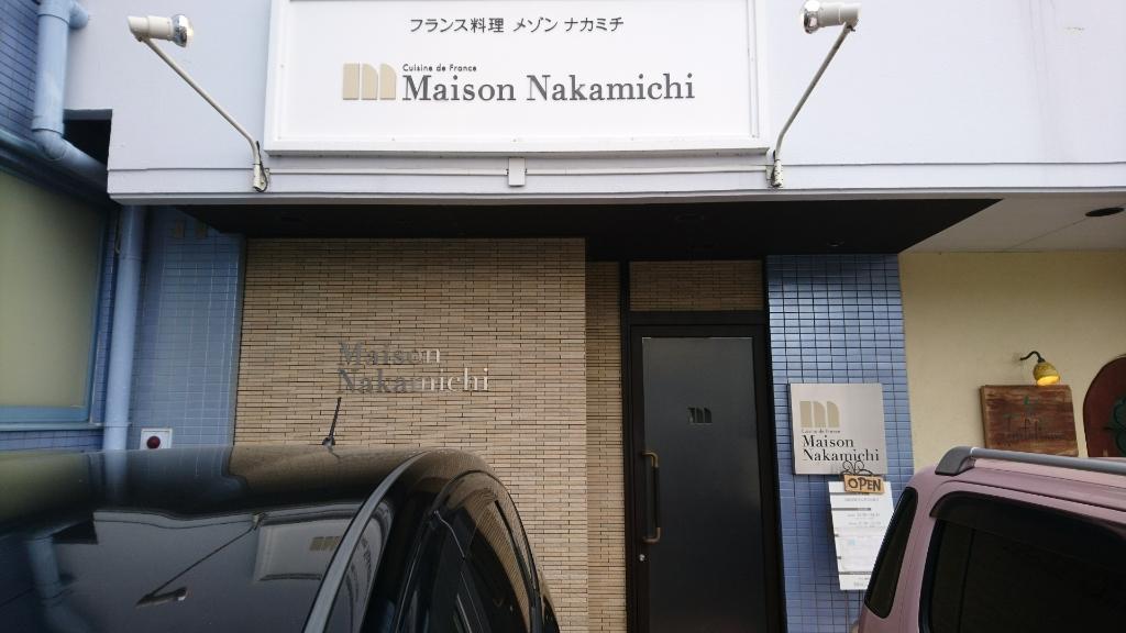 メゾンナカミチ name=