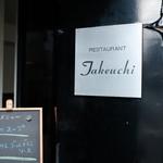 レストラン タケウチ - 入り口