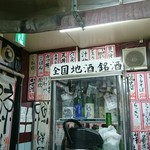 多田屋 -