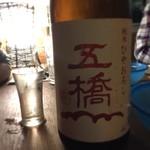 のぞみ青果 - りんご編集長の注文の日本酒撮らせてもろた♪五橋¥500
