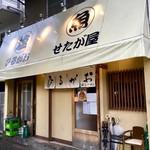 ひるがお - [2017/10]ひるがお 駒沢本店