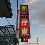 お好み食堂 伊東 - 夕陽に映える味のある看板