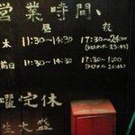 麺屋 熊野古道 -