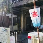 埜庵 - 普通の一軒家みたいなお店。あの氷の旗が目印。