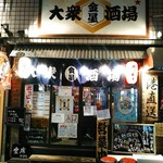 大衆酒場 金星 - 昭和食道の跡に今年の2月オープン。
