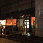 コメダ珈琲店 - 店の外観 ※帰る頃には閉店時間