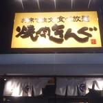 焼肉きんぐ - 焼肉きんぐ 福山王子店(2017.11.04)