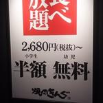 焼肉きんぐ - 食べ放題 案内看板(2017.11.04)