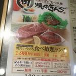 焼肉きんぐ - 焼肉いろいろ食べ放題ランチ(2017.11.04)