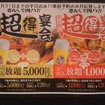 焼肉きんぐ - 超得宴会(2017.11.04)