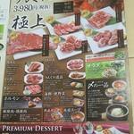 焼肉きんぐ - 食べ放題 メニュー表 極上3,980円(税抜)プレミアムコース (2017.11.04)