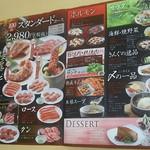 焼肉きんぐ - 食べ放題 メニュー表 100品2,980円(税抜)スタンダードコース (2017.11.04)