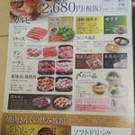 焼肉きんぐ - 食べ放題 メニュー表 58品 2,680円(税抜)コース(2017.11.04)