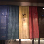 75956411 - 鈴懸 本店