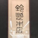 75956413 - 鈴懸 本店
