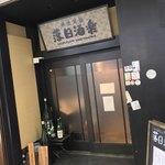 落日酒楽 - 落日酒楽(ひはおちて さけたのし)(東京都武蔵野市境南町)入口