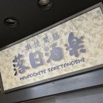 落日酒楽 - 落日酒楽(ひはおちて さけたのし)(東京都武蔵野市境南町)外観