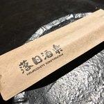 落日酒楽 - 落日酒楽(ひはおちて さけたのし)(東京都武蔵野市境南町)箸袋