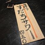 落日酒楽 - 落日酒楽(ひはおちて さけたのし)(東京都武蔵野市境南町)メニュー