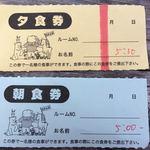 75959587 - 雲取山荘の食券                       (夕食は受付時に時間を指定されますが、朝食は5時スタートで先着順です)