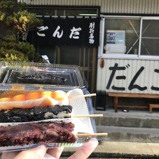 羽賀だんご店 - 料理写真:
