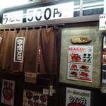 宇奈とと - (2017年11月)