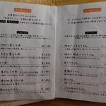 Oomurokeishokudou - メニュー