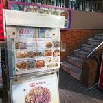 目黒菜館 - 目黒菜館