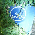 エンボカ - お店は代々木上原駅から10分ほどのところにあります。