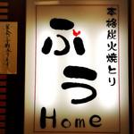 ふう Home -