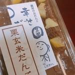 鍋屋 - 「幸せだんご」 栗玄米だんご