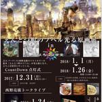 75972707 - えんとつ町のプペル光る原画展が開催されます 。