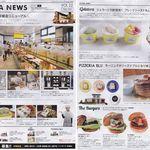 75974956 - パンのトラNEOPASA岡崎店(愛知県岡崎市)