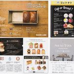 75974957 - パンのトラNEOPASA岡崎店(愛知県岡崎市)