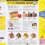 75974960 - パンのトラNEOPASA岡崎店(愛知県岡崎市)