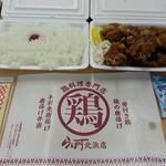 和旬惣菜 らぱす - 500円弁当