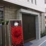神戸ロバアタ商會 - ビルが新しくなりリニューアルオープン!