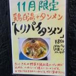 鶏の穴 - 鶏白湯+タンメン「トリパイタンメン」(2017年11月限定)