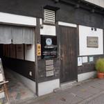 和み茶屋 - [外観] お店 玄関付近 全景♪w ①
