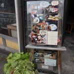 和み茶屋 - [外観] お店 玄関横 メニューボード アップ♪w ①