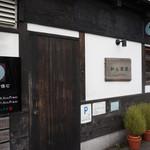 和み茶屋 - [外観] お店 玄関付近 全景♪w ②