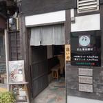 和み茶屋 - [外観] お店 玄関付近 全景♪w ③