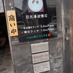 和み茶屋 - [外観] お店 玄関横 メニューボード アップ♪w ②