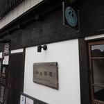 和み茶屋 - [外観] お店 玄関付近 全景♪w ⑤