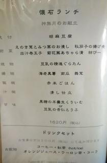和み茶屋 - [メニュー] 懐石ランチ メニュー全景♪w