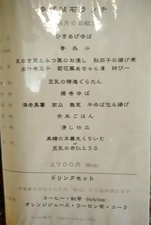 和み茶屋 - [メニュー] ゆば懐石ランチ メニュー全景♪w