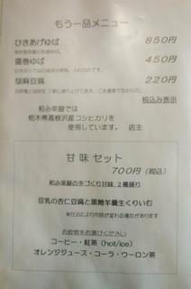 和み茶屋 - [メニュー] 一品料理 & デザートメニュー 全景♪w