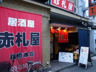 赤札屋 新橋店 - SL広場からスグ。
